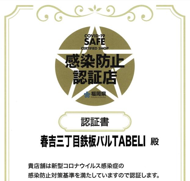 【飲食事業各店舗】福岡県の感染防止認証を取得しました