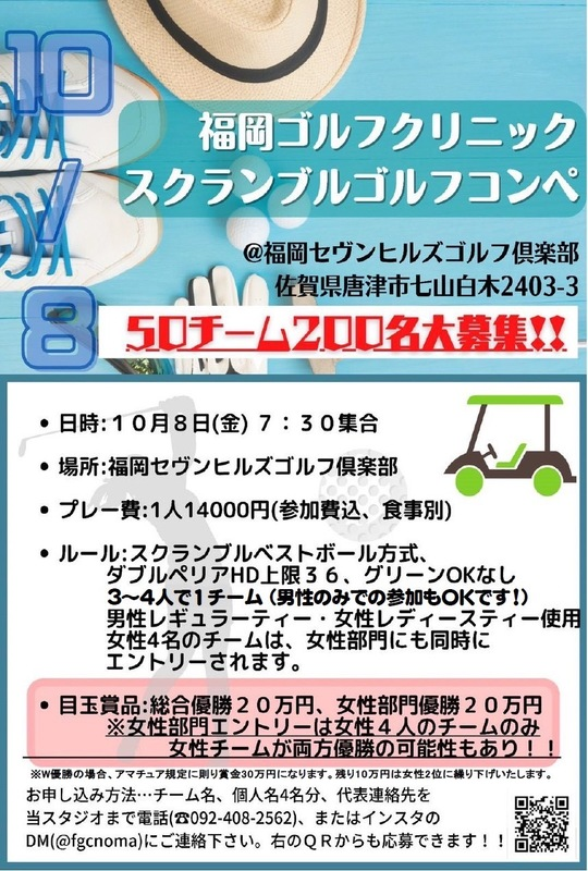 【参加者募集】福岡ゴルフクリニック スクランブルゴルフコンペ開催!!