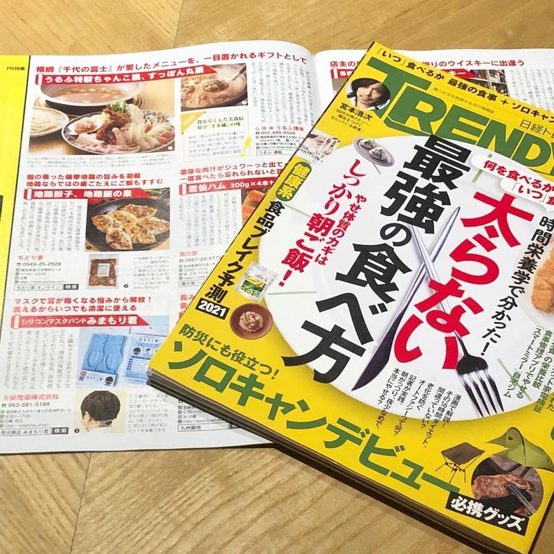 「日経トレンディ7月号」に心・技・体うるふ博多が紹介されました